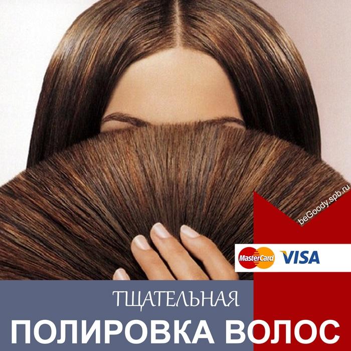 Полировка волос спб цена