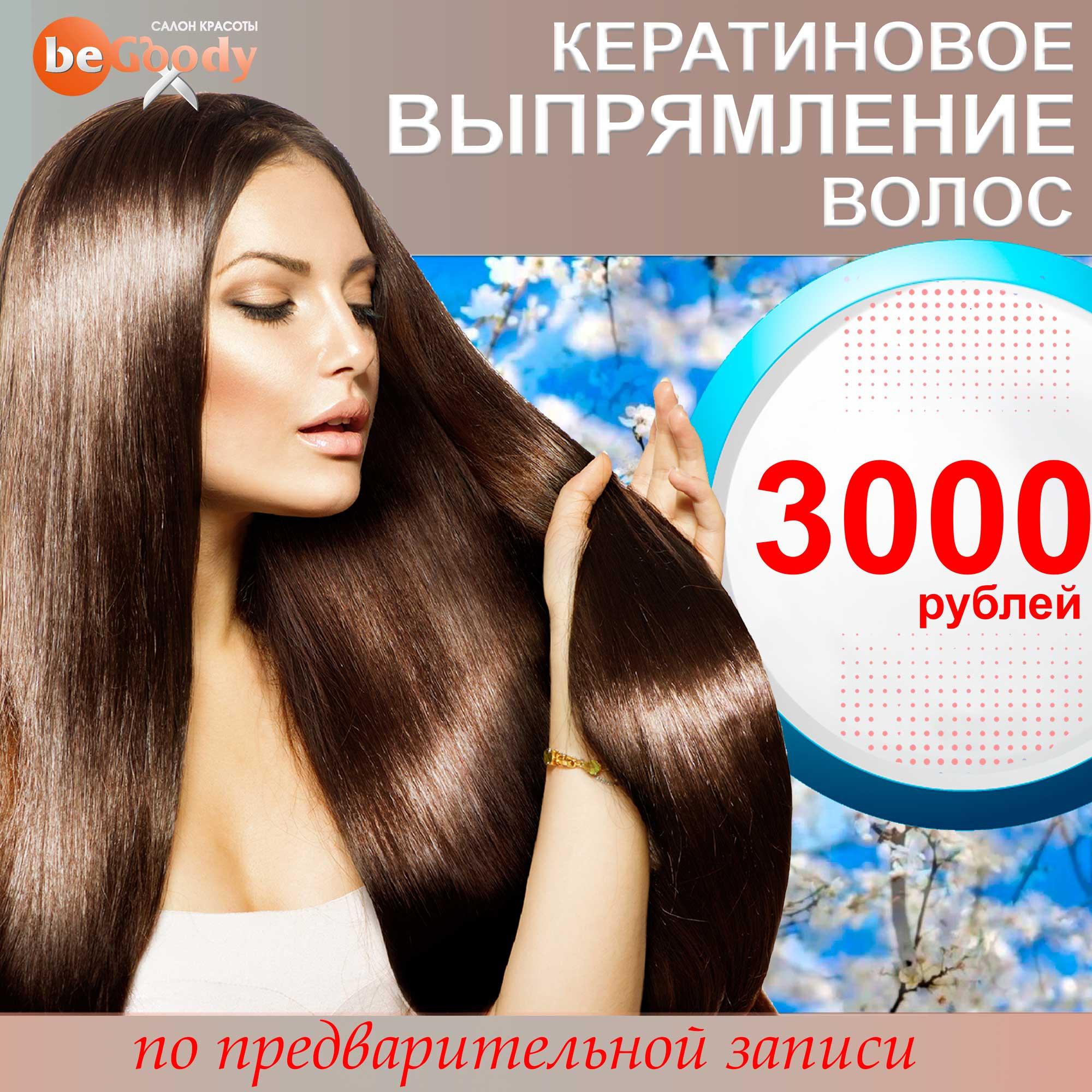 keratin-3000