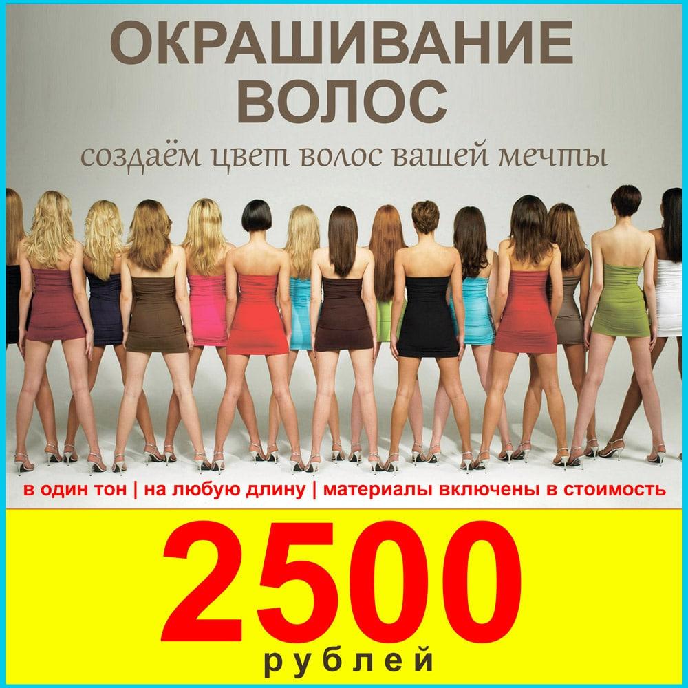 окрашивание-волос-2500