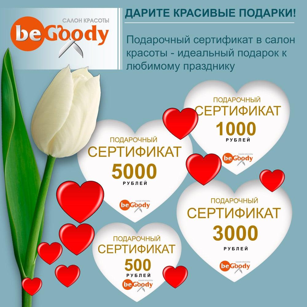 подарочные_сертификаты