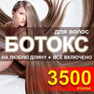 БОТОКС_3500