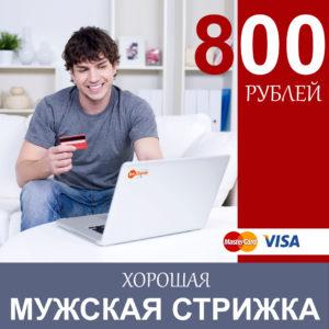 muzhskaya-strizhka-v-primorskom-rajone