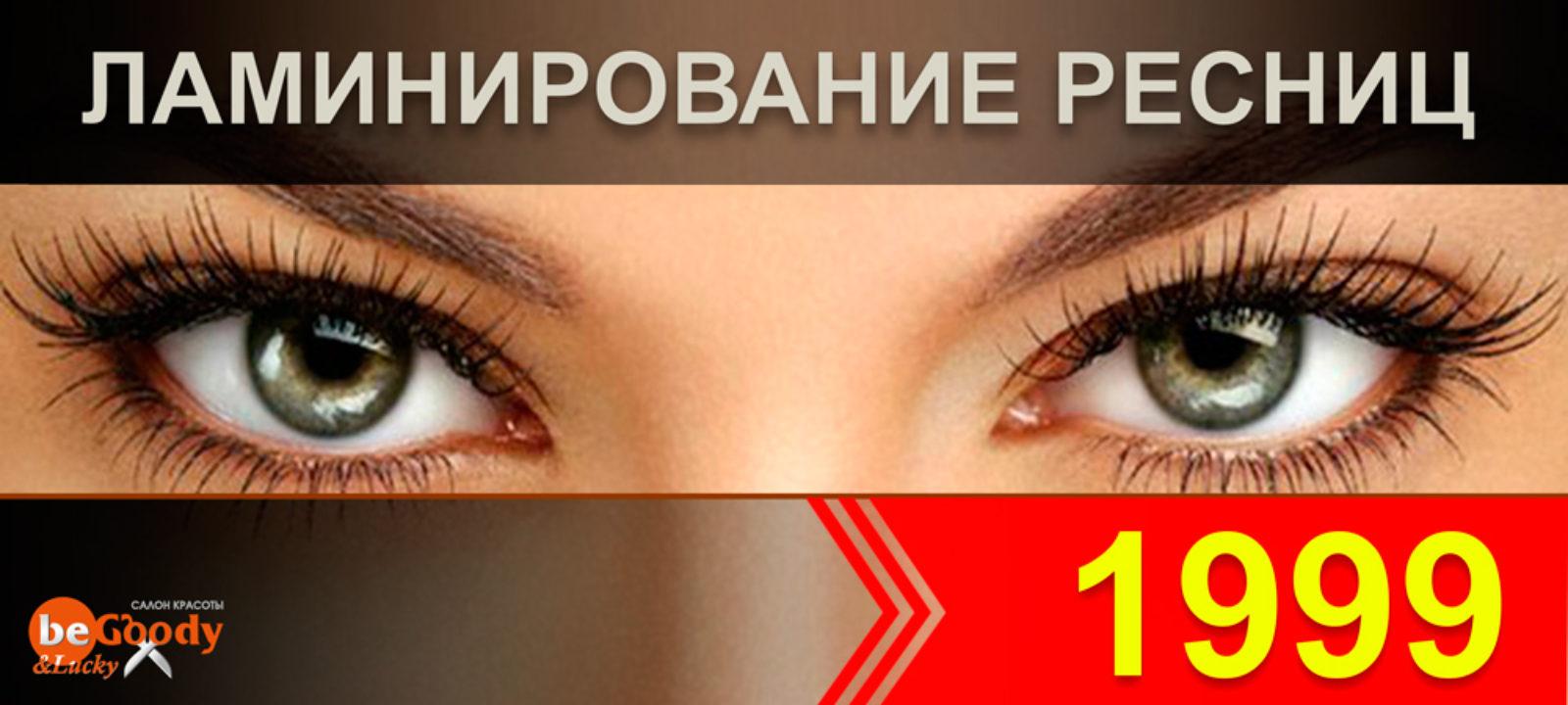 ЛАМИНИРОВАНИЕ-РЕСНИЦ-1999