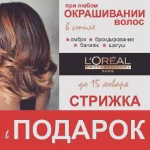 Милые девушки! ️Напоминаем, что до 15 января при окрашивании волос вы получаете стрижку в подарок!!️ Не упустите шанс преобразиться в новом году вместе с салоном @begoody.spb Подробности уточняйте по телефону  687-20-55