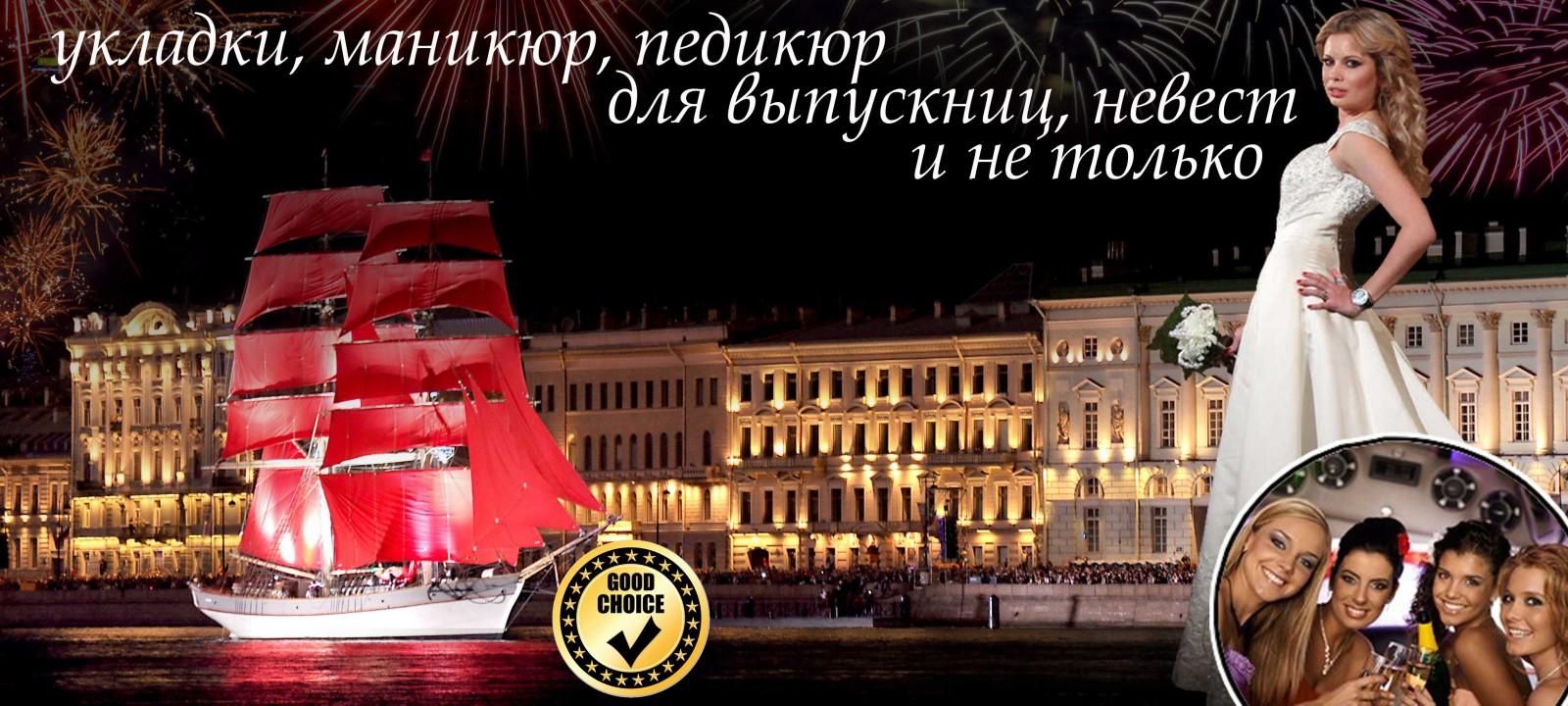 Банер_алые_паруса_июнь
