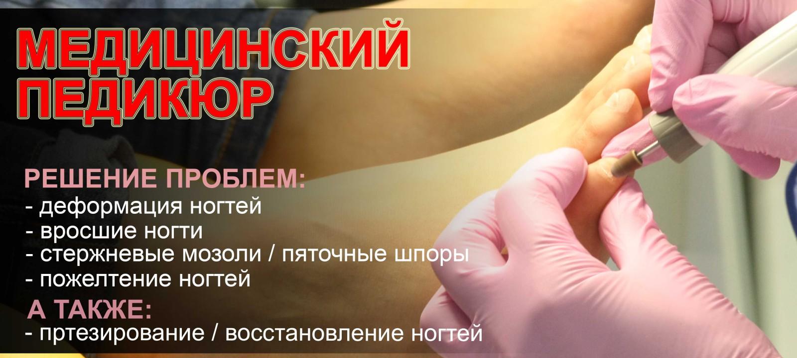 Банер_медицинский-педикюр