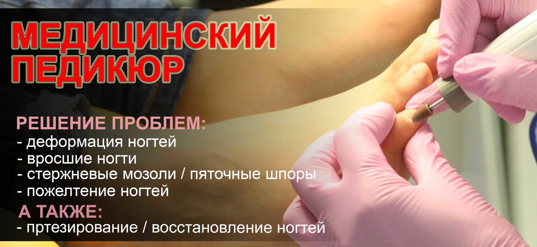 Помогает ли лазер при грибке ногтей