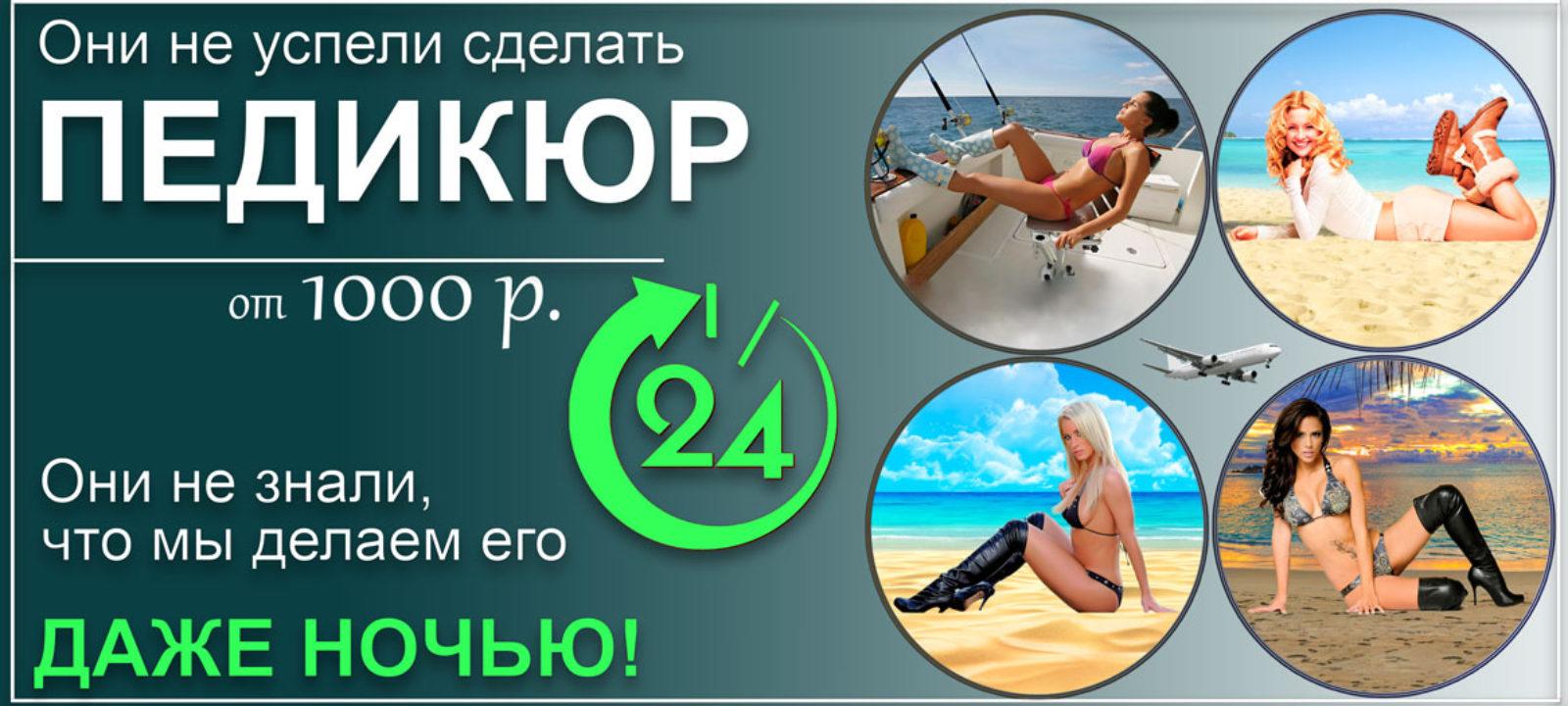 Банер-педикюр_24