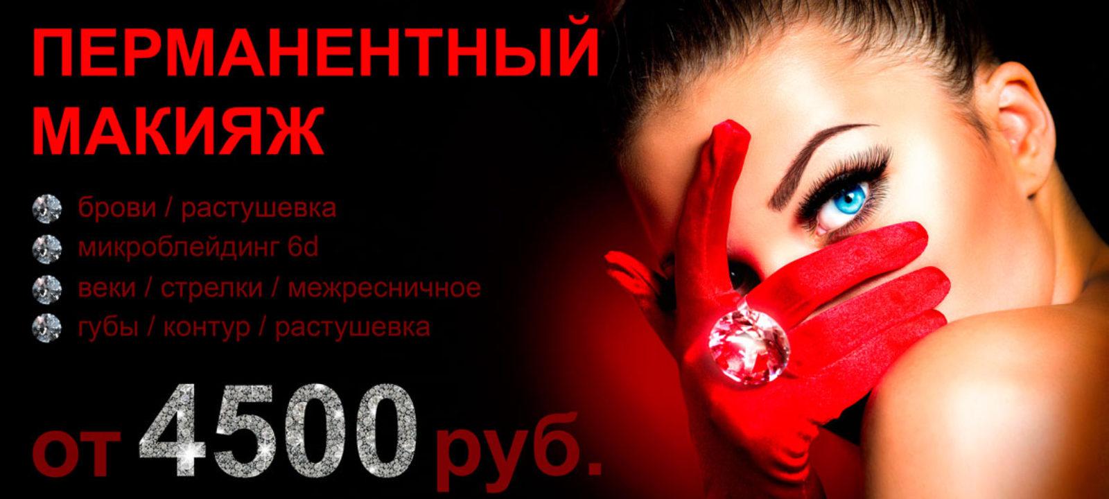 Перманентный макияж в СПб