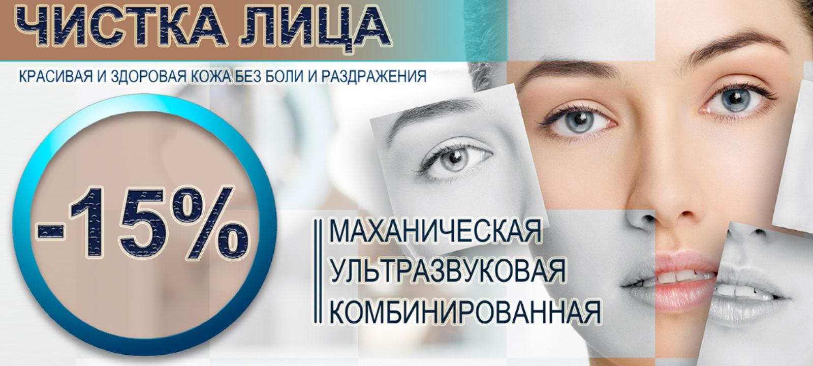 Чистка лица в Санкт-Петербурге