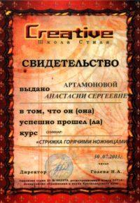 artamonova_goryachie_nozhnicy