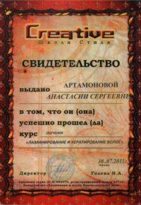 artamonova_laminirovanie