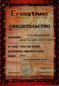 artamonova_narashhivanie_volos