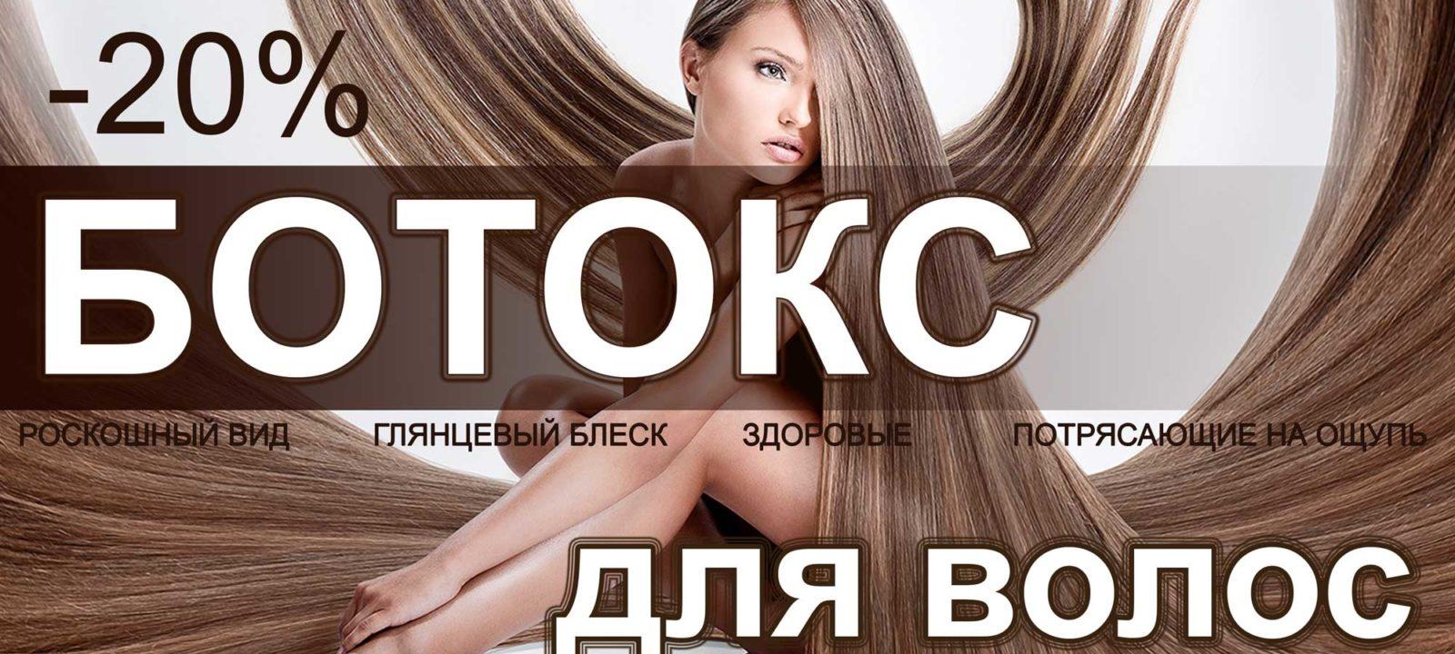 botoks-dlya-volos