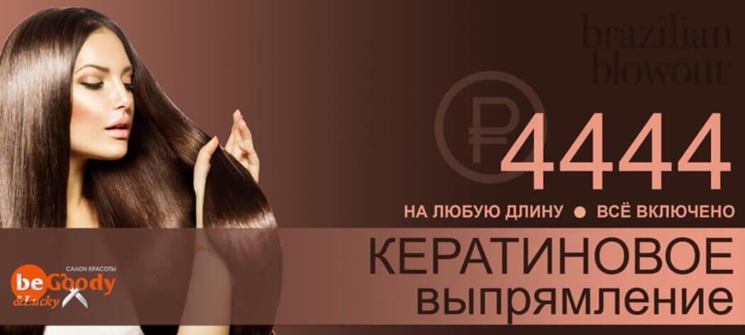 КЕРАТИН-4444_900