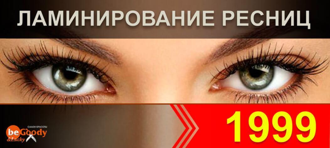 ЛАМИНИРОВАНИЕ-РЕСНИЦ-1999_900